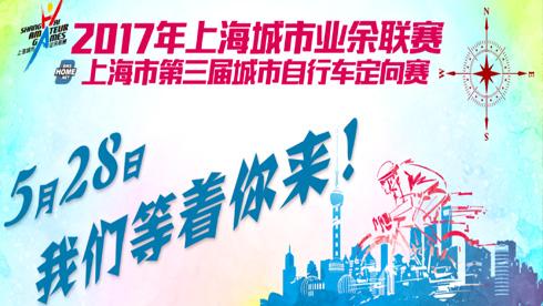 2017年上海城市业余联赛 — —上海市第三届城市自行车定向赛鸣枪在即