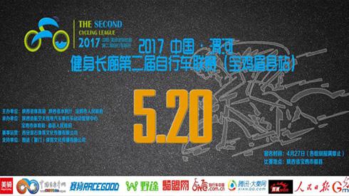 2017中国·渭河健身长廊第二届自行车联赛(宝鸡眉县站) 竞赛规程