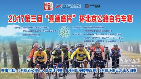 """2017第三届""""喜德盛杯""""环北京公路自行车赛 100KM个人计时赛"""