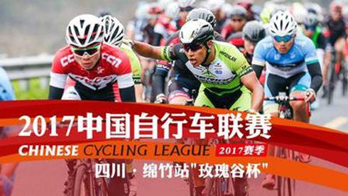 """2017中国自行车联赛 四川-绵竹站""""玫瑰谷杯"""""""