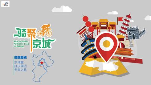 骑聚京城出发——来自环保之路的倡议书