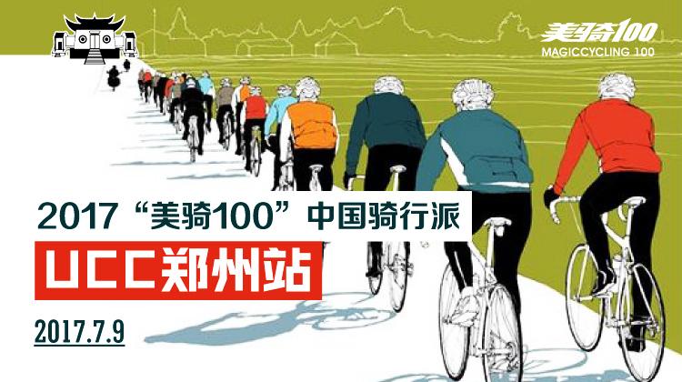 2017美骑100中国骑行派·UCC郑州站