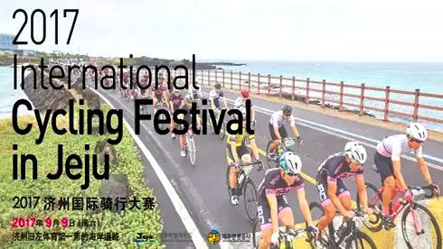 【赛事报名】2017年济州国际骑行大赛
