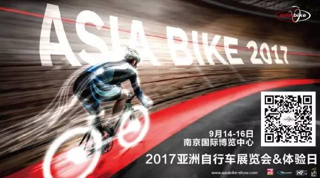 2017 Asia Bike-Demo days:新增两大赛事,敢玩么?