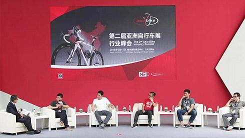 第三届亚洲自行车展行业峰会虚位以待!