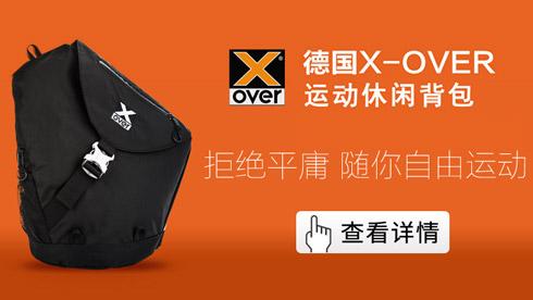 【好物推荐】X-OVER背包 拒绝平庸轮廓 你低调的炫耀
