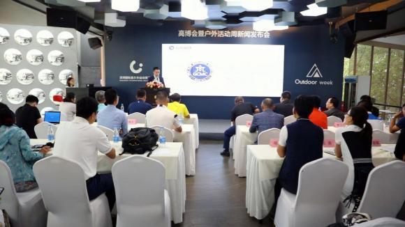 2020深圳户外活动周新闻发布会圆满举办