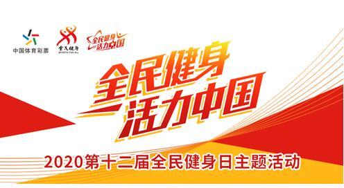 """""""全民健身 活力中国"""" 2020年第十二届全民健身日主题活动在成都举办"""