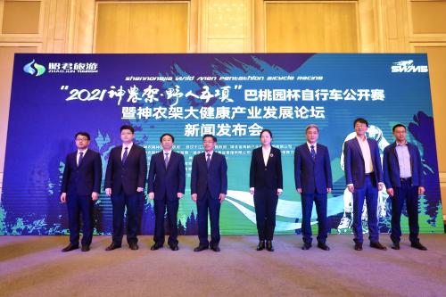 """""""2021神农架•野人五项""""巴桃园杯自行车公开赛新闻发布会在武汉召开"""
